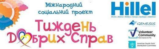 Завтра в Одесском горсовете начнут делать добрые дела (ВИДЕО)