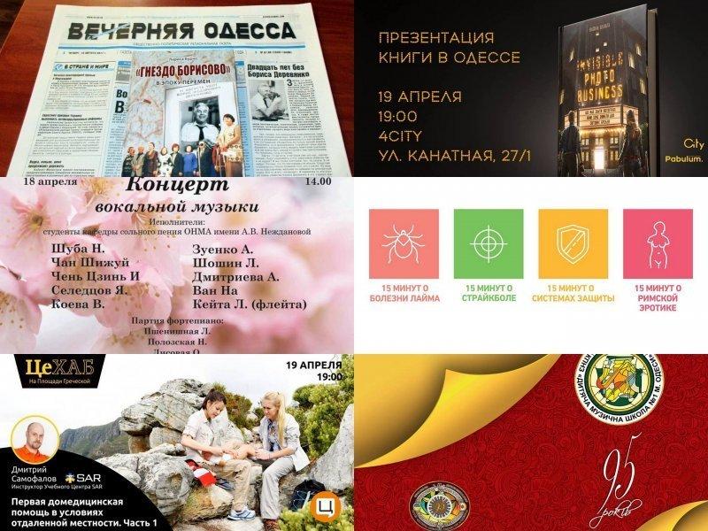 Нескучные будни в Одессе 17 — 19 апреля