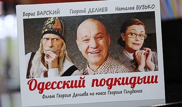«Одесский подкидыш» выходит на большой экран