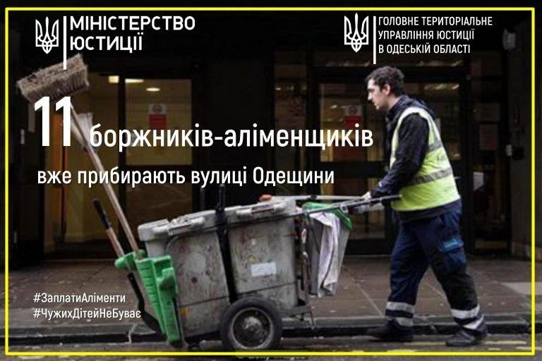 Добровольно-принудительно: неплательщики алиментов подметают улицы