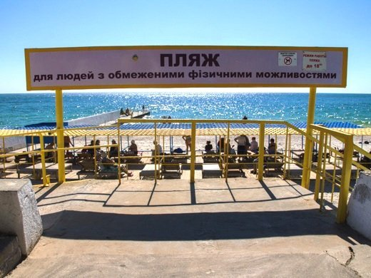 Пляж для инвалидов: для инвалидов ли?