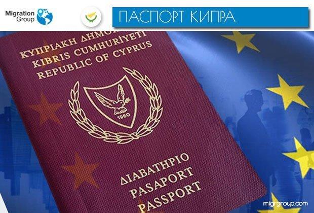 Инвестиции в гражданство или паспорт Кипра за 180 дней