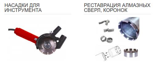 «Трейд-Плюс» — магазин алмазного инструмента, доступный в любой точке Украины