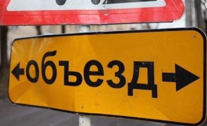 На ул. Ольгиевской частично перекроют движение автотранспорта