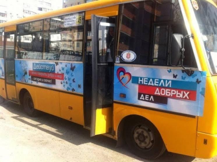 Итоги дня: по улицам Одессы ездил «Добрый автобус», а фигурант дела о пожаре в «Виктории» остался под домашним арестом