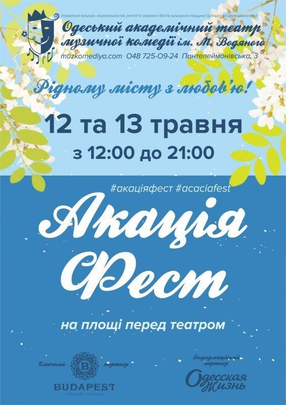 """Фестиваль """"Акация Фест"""": полная программа мероприятий"""
