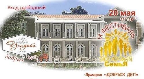 Одесситов приглашают в мир «Добрых дел»