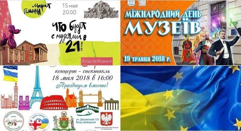 Афиша бесплатных событий Одессы с 18 по 20 мая