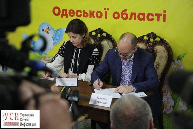 Первая леди страны и председатель Одесской ОГА подписали меморандум