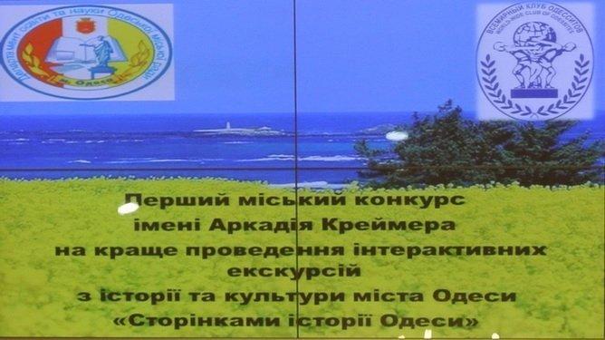 Школьники проведут экскурсии по Одессе за 12 тысяч гривен
