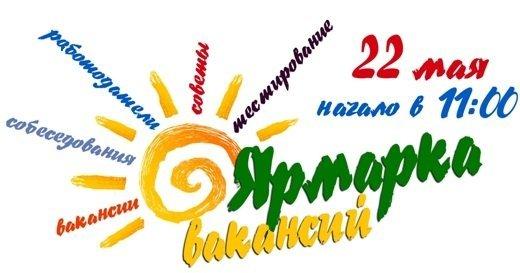 Мероприятия сегодня: ярмарка вакансий, субботник в парке Шевченко и семинар по финансовой культуре