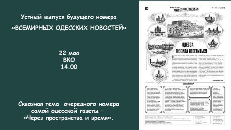 Где в Одессе можно узнать последние всемирные новости