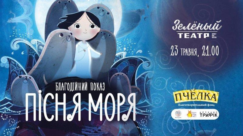 Сегодня в Одессе: спортивный праздник, благотворительный кинопоказ и мастер-класс по приручению страха