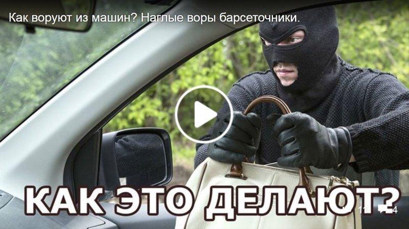 Как воруют из машин (ВИДЕО)