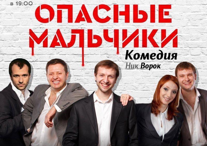 В Одессу едут «Опасные мальчики»