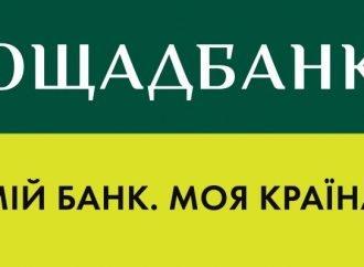 Ощадбанк предлагает предпринимателям кредиты по партнерской программе с ООО «АМАКО Украина» по одной из самых низких ставок на рынке