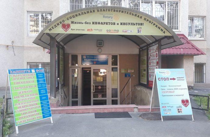 В Одессе в рамках благотворительной программы бесплатно консультируют гипертоников