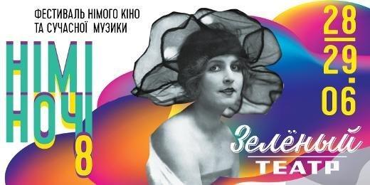 Немое кино озвучат в Одессе