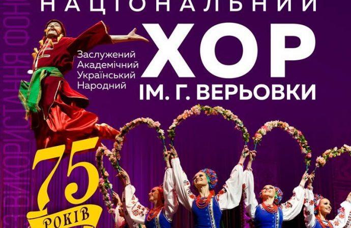 Юбилейный концерт легендарного народного хора состоится в Одессе