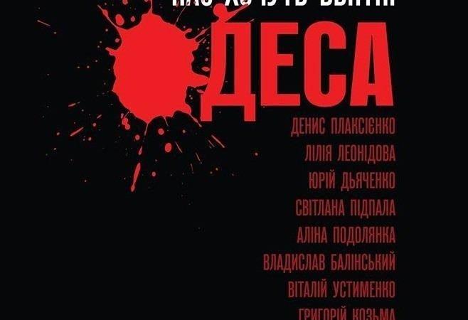 В Одессе будут ходить в футболках с именами пострадавших активистов (ФОТО)