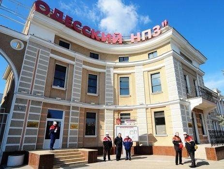 Одесский НПЗ станет собственностью Фонда Госимущества