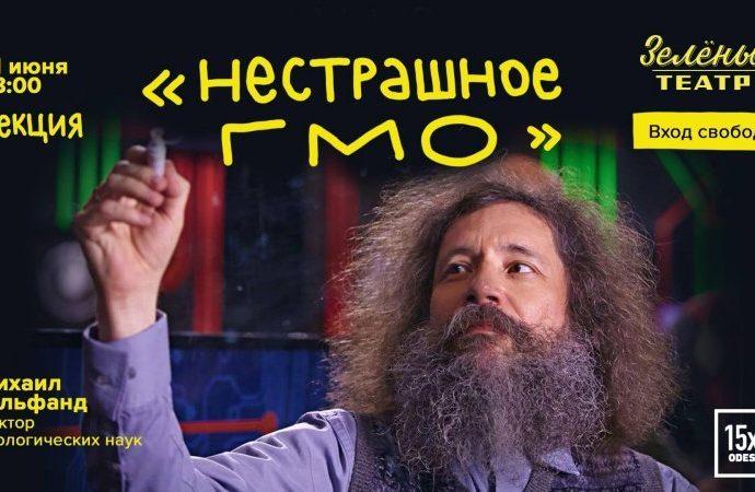 Сегодня в Одессе: лекции о нестрашном ГМО и малоизвестных туристических местах области