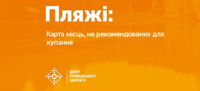 Пляжи: в Одесской области нельзя купаться на пяти пляжах