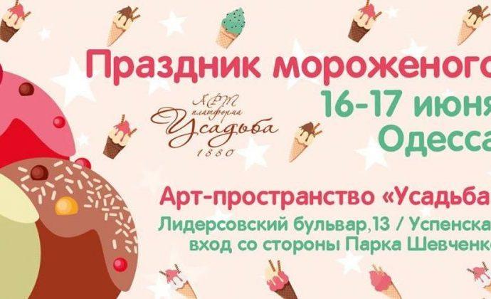 Афиша бесплатных событий Одессы с 15 по 17 июня
