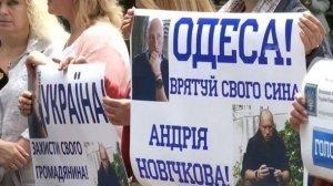 До конца сбора подписей в защиту одесского моряка от казни осталось 50 дней