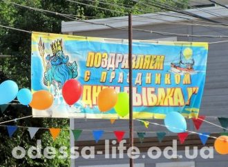 День рыбака: как Нептун с Русалкой одесские причалы будили (ФОТО)