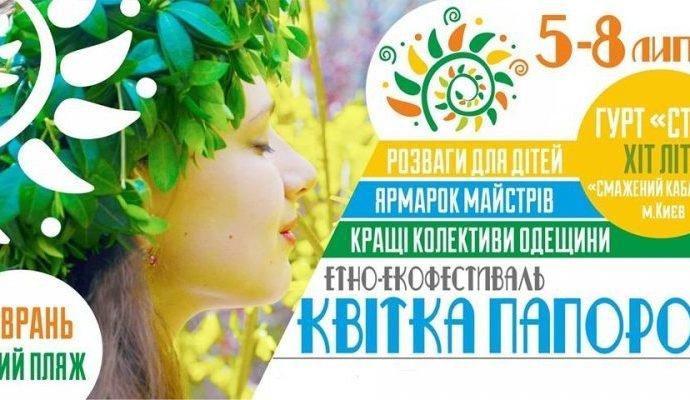 Фестиваль «Цветок папоротника» на берегу Южного Буга продлится 4 дня