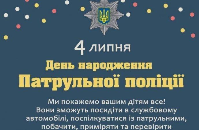 Патрульная полиция Одессы празднует День рождения — приглашены все дети города