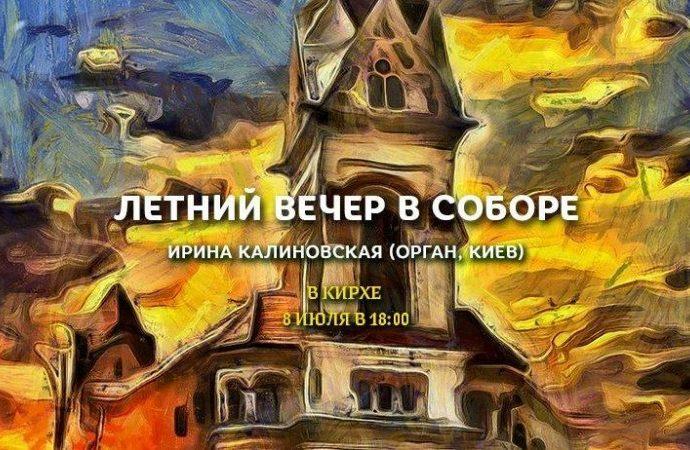 Анонсы на 8 июля: День любви, семьи и верности в Горсаду, винная дегустация  и органный концерт в Кирхе