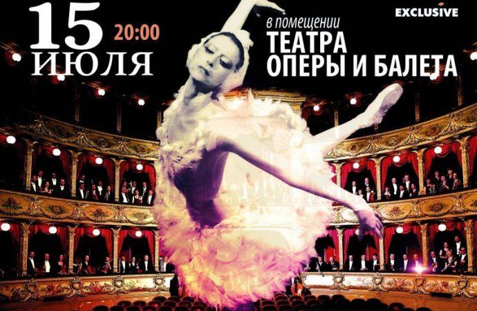 Первый в Одессе уникальный гала-концерт «Браво Майя»