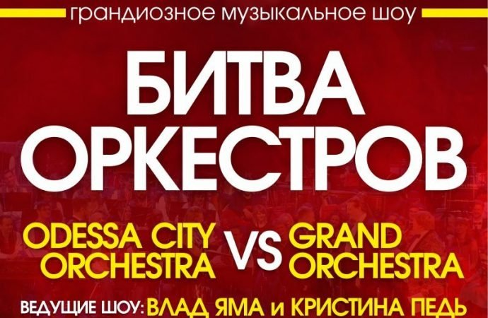 На сцене Одесского театра оперы и балета состоится грандиозное музыкальное шоу «Битва Оркестров»!