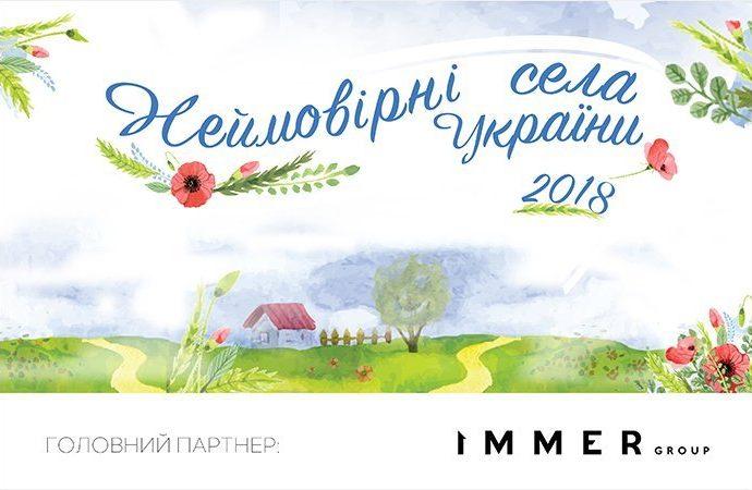 Веселая Долина ждет поддержки одесситов в финале конкурса «Невероятные села Украины»