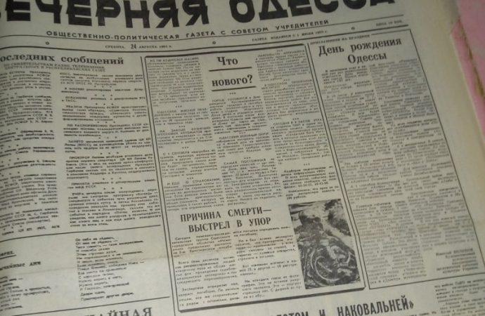 О чём писали одесские газеты 27 лет назад: обещания властей и надежды одесситов