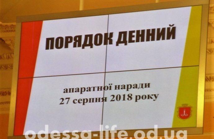 Пятидневное празднование Дня города и «большевистская» мусорная свалка: о чем говорили на аппаратке в мэрии