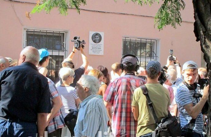 Мемориальная доска любимцу миллионов — Штепселю открылась на улице Конной
