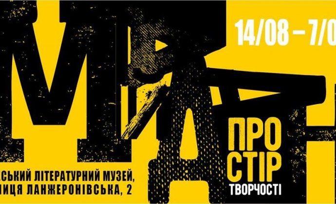 Анонс событий 14 августа. Открытие выставки в литературном музее и встреча с Анной Костенко