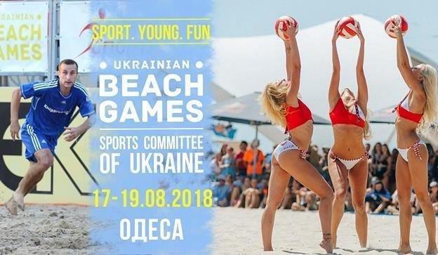Афиша бесплатных событий Одессы 17 – 19 августа