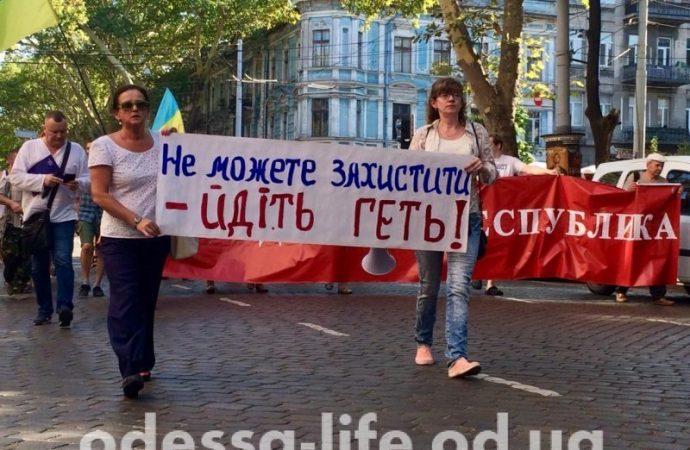 «Головина и Жученко в отставку»: активисты митинговали под ГУНП и Одесской прокуратурой