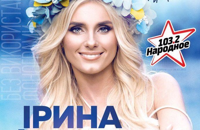 Большой праздничный концерт Ирины Федишин в Одессе ко Дню Независимости!