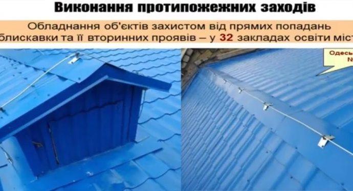 В одесских школах восстановили 32 громоотвода – после пожара в Балте