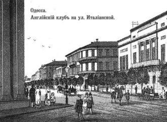 Карты, бильярд, музыкальные вечеринки — как развлекались в Одессе в XIX веке