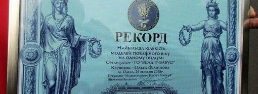 Всеукраинский рекорд установили одесские бабушки (ФОТО)