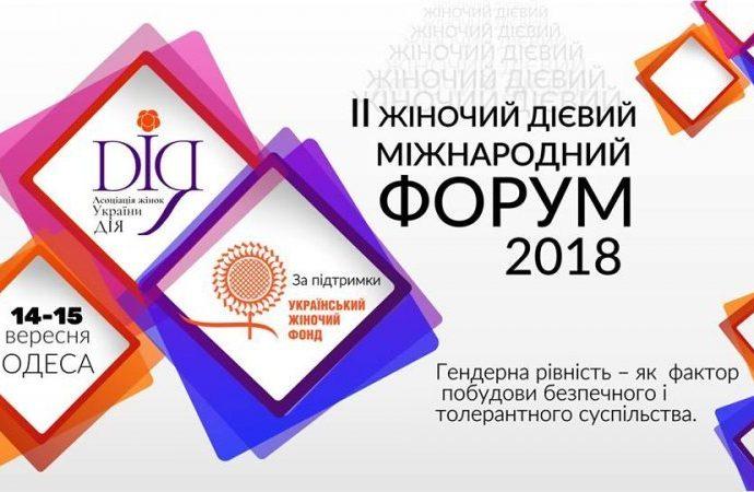 Афиша бесплатных событий Одессы 14 — 16 сентября