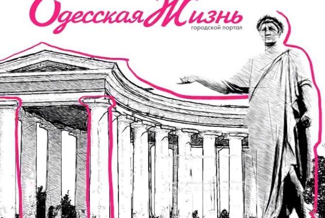 Афиша бесплатных событий Одессы 19-21 октября