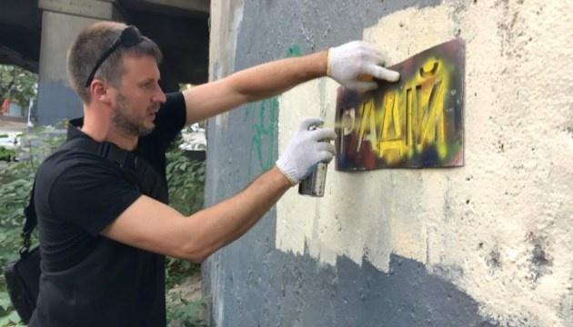 Одесситов приглашают в понедельник порисовать на стенах поверх рекламы наркотиков