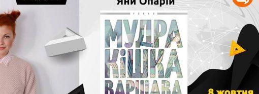 Афиша бесплатных событий Одессы 8 — 11 октября